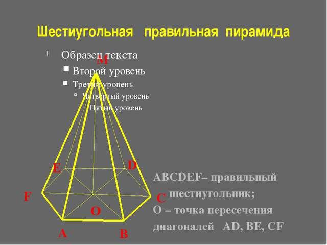Шестиугольная правильная пирамида ABCDЕF– правильный шестиугольник; О – точк...