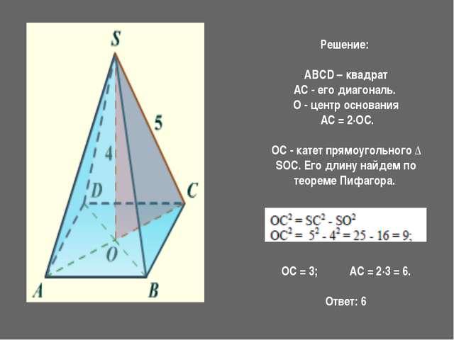 Решение: ABCD – квадрат AC - его диагональ. O - центр основания AC = 2·ОC. ОС...