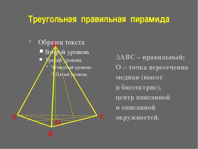 Треугольная правильная пирамида ΔABC – правильный; О – точка пересечения меди...