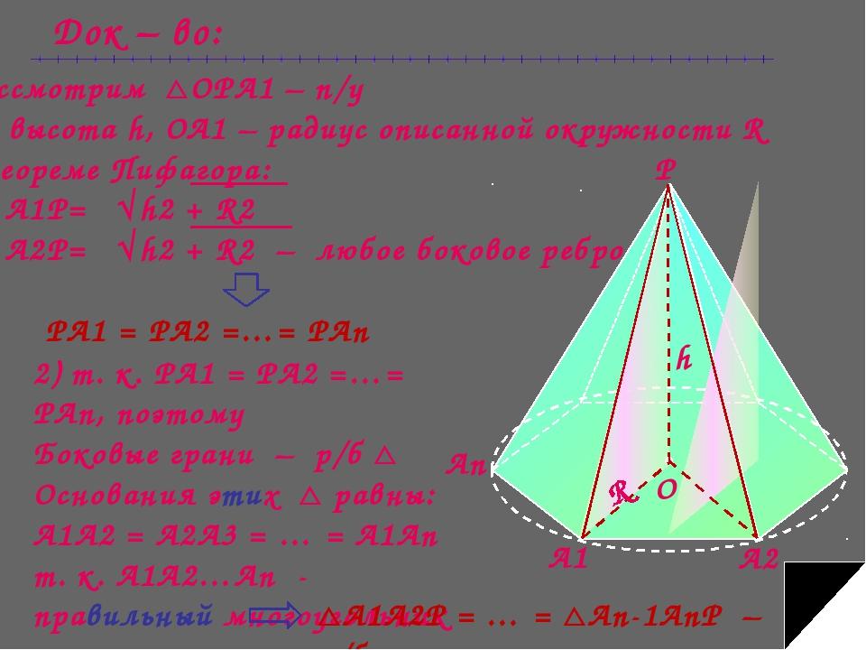 Док – во: 2) т. к. РА1 = РА2 =…= РАn, поэтому Боковые грани – р/б  Основания...