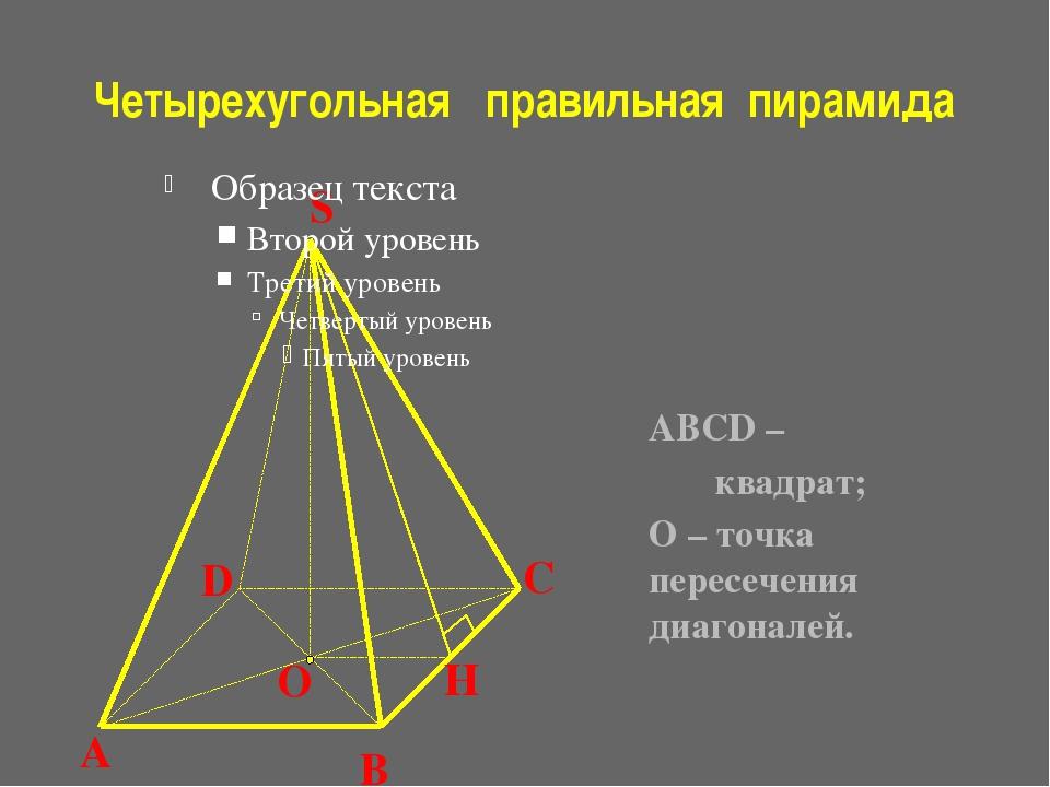 Четырехугольная правильная пирамида ABCD – квадрат; О – точка пересечения диа...