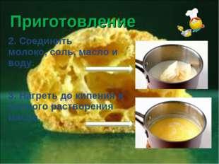 Приготовление 2. Соединить молоко, соль, масло и воду. 3. Нагреть до кипения
