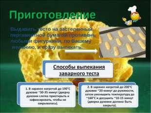 Приготовление Выдавить тесто на застеленный пергаментной бумагой противень лю