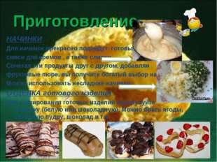 Приготовление НАЧИНКИ Для начинок прекрасно подойдут готовые смеси для кремов