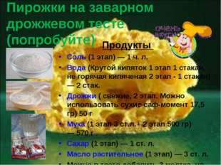 Пирожки на заварном дрожжевом тесте (попробуйте) Продукты Соль (1 этап) —1 ч