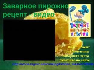 Заварное пирожное рецепт - видео Видео рецепт приготовления заварного теста с