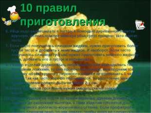 10 правил приготовления 6. Яйца надо размешивать с тестом с помощью деревянно