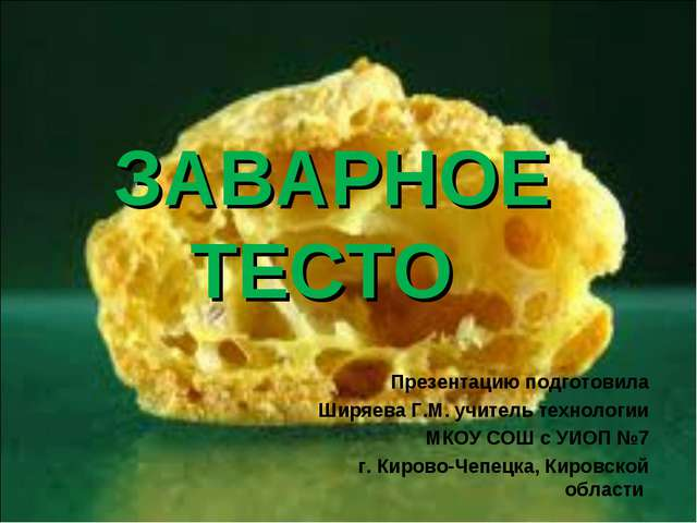 ЗАВАРНОЕ ТЕСТО Презентацию подготовила Ширяева Г.М. учитель технологии МКОУ...