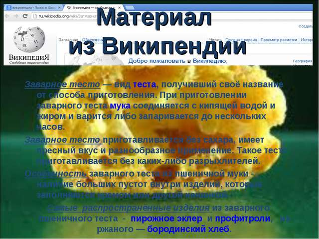 Материал из Википендии Заварное тесто— видтеста, получивший своё название о...