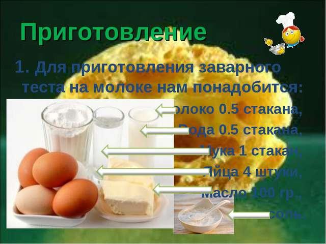 Приготовление 1. Для приготовления заварного теста на молоке нам понадобится:...