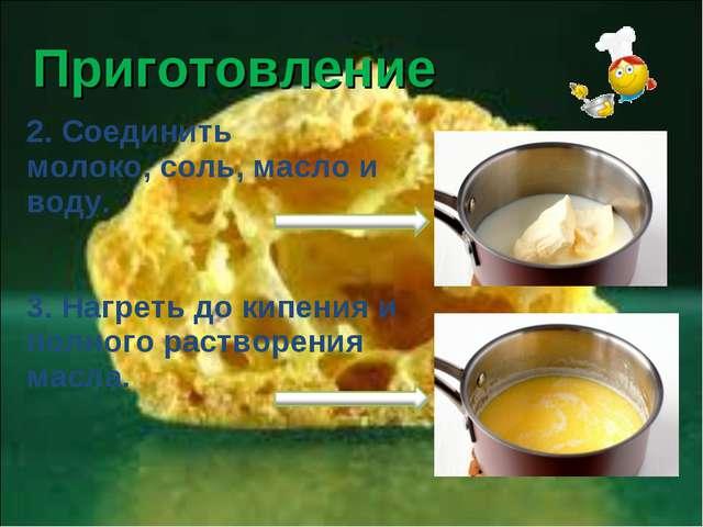 Приготовление 2. Соединить молоко, соль, масло и воду. 3. Нагреть до кипения...