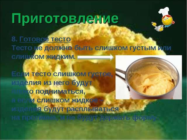 Приготовление 8. Готовое тесто Тесто не должно быть слишком густым или слишко...