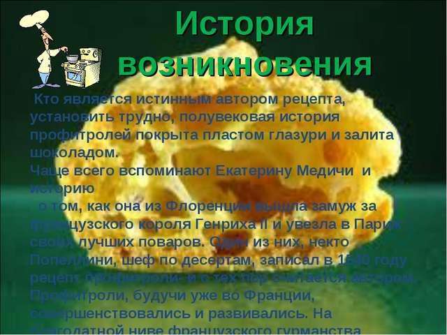 История возникновения Кто является истинным автором рецепта, установить трудн...