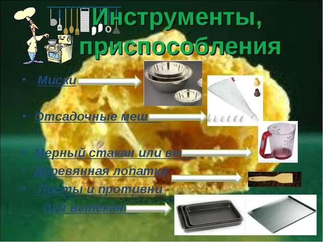 Инструменты, приспособления Миски Отсадочные мешки Мерный стакан или весы Де...