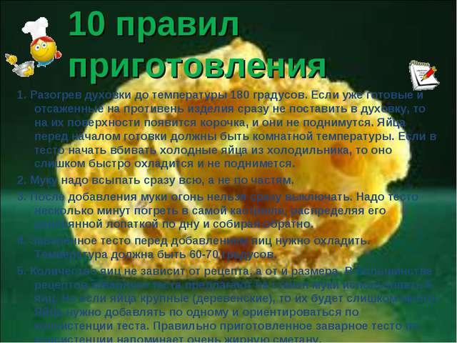 10 правил приготовления 1. Разогрев духовки до температуры 180 градусов. Если...