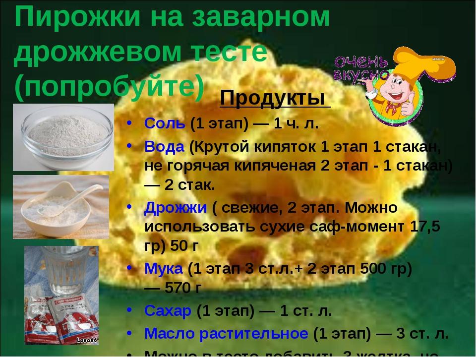 Пирожки на заварном дрожжевом тесте (попробуйте) Продукты Соль (1 этап) —1 ч...