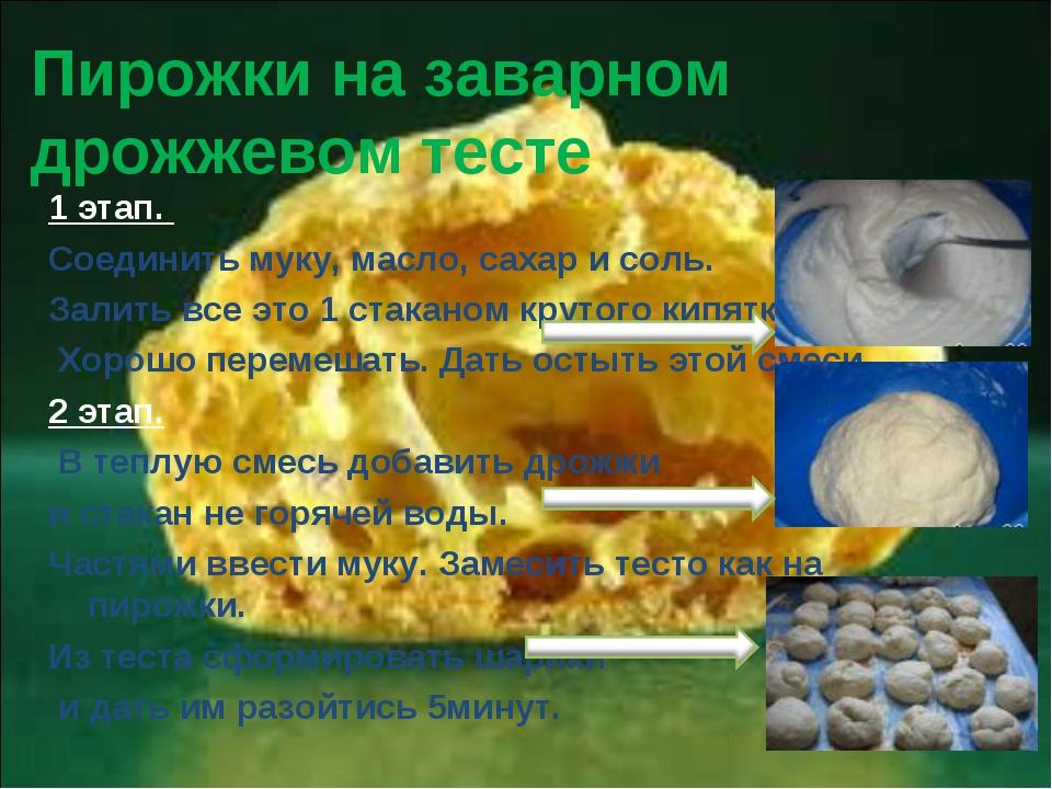 Пирожки на заварном дрожжевом тесте 1 этап. Соединить муку, масло, сахар и со...