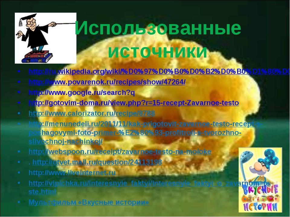 Использованные источники http://ru.wikipedia.org/wiki/%D0%97%D0%B0%D0%B2%D0%...