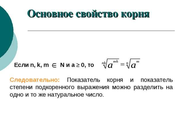Если n, k, m N и а ≥ 0, то Следовательно: Показатель корня и показатель степе...