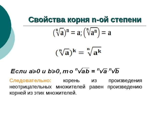 Свойства корня n-ой степени Следовательно: корень из произведения неотрицател...