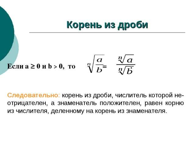 Корень из дроби Если а ≥ 0 и b > 0, то = . Следовательно: корень из дроби, чи...