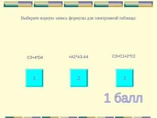 Выберите верную запись формулы для электронной таблицы: 1 2 3 C3+4*D4 C3=C1+2