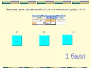 1 2 3 Чему будет равно значение ячейки С1, если в нее ввести формулу =А1+B1