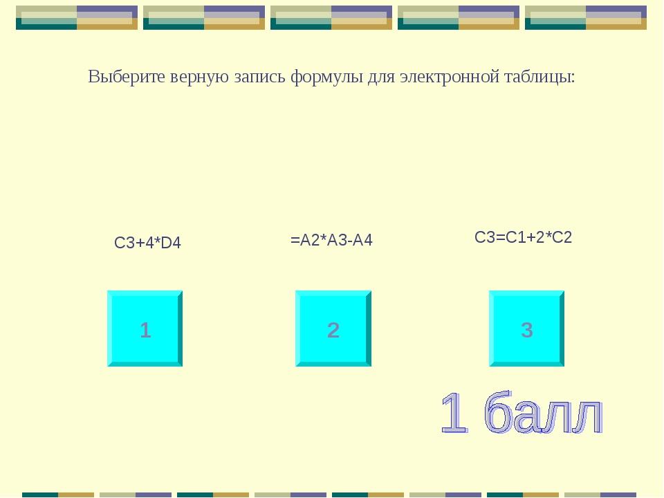 Выберите верную запись формулы для электронной таблицы: 1 2 3 C3+4*D4 C3=C1+2...