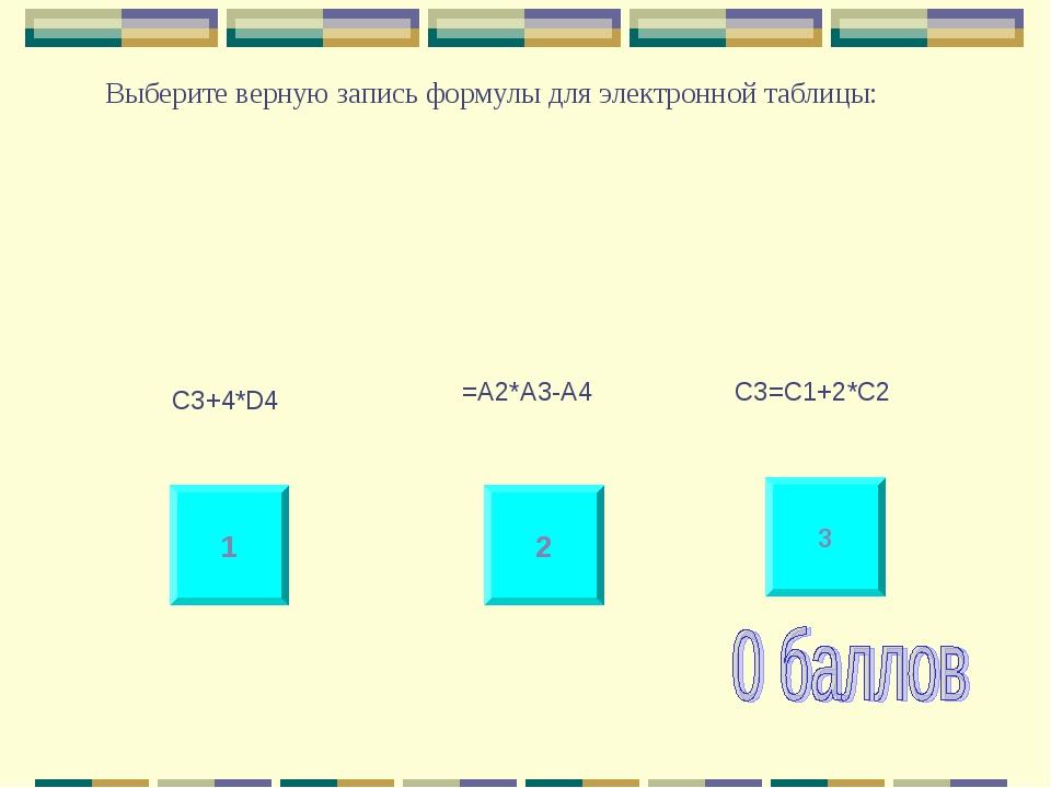 1 2 3 Выберите верную запись формулы для электронной таблицы: C3+4*D4 C3=C1+2...