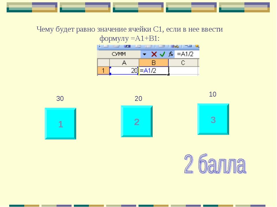 Чему будет равно значение ячейки С1, если в нее ввести формулу =А1+B1: ...