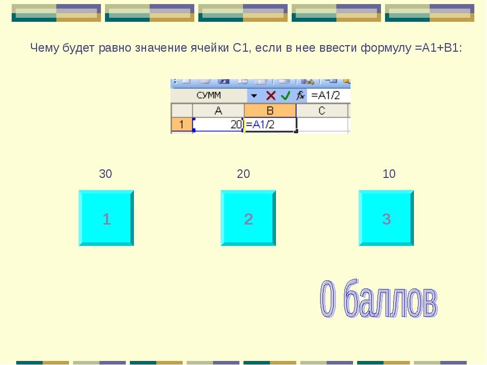 3 2 1 Чему будет равно значение ячейки С1, если в нее ввести формулу =А1+B1:...