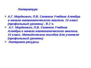 Литература А.Г. Мордкович, П.В. Семенов Учебник Алгебра и начала математич