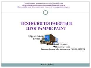 Общие сведения о программе Microsoft Paint Paint представляет собой средство