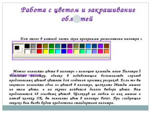 Определение цвета Если же вам потребовался совсем необычный цвет, нажмите кн