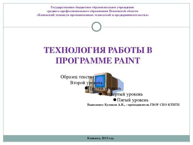 Общие сведения о программе Microsoft Paint Paint представляет собой средство...