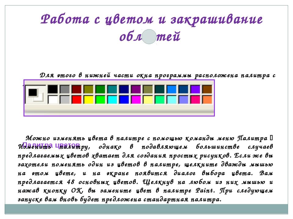 Определение цвета Если же вам потребовался совсем необычный цвет, нажмите кн...
