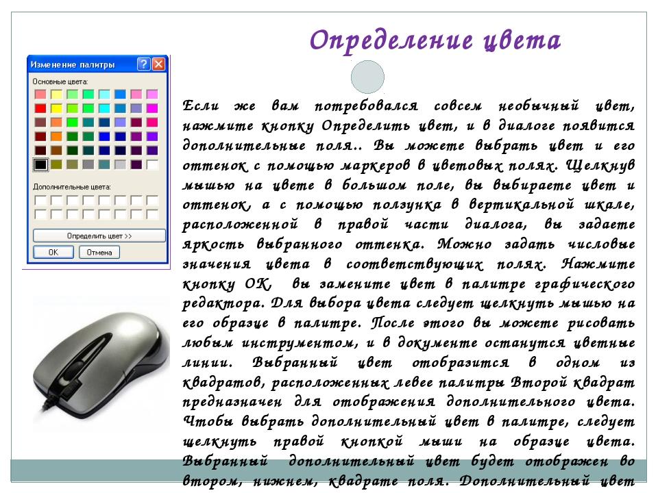 Чтобы рисовать с помощью дополнительного цвета, следует при работе с любым и...