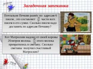 Загадочная запеканка Почтальон Печкин разнёс по адресам 6 писем , это состав