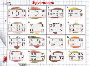 Фруктовик 1 10 9 8 7 6 5 4 3 2 11 12 13 14 15 16 . .