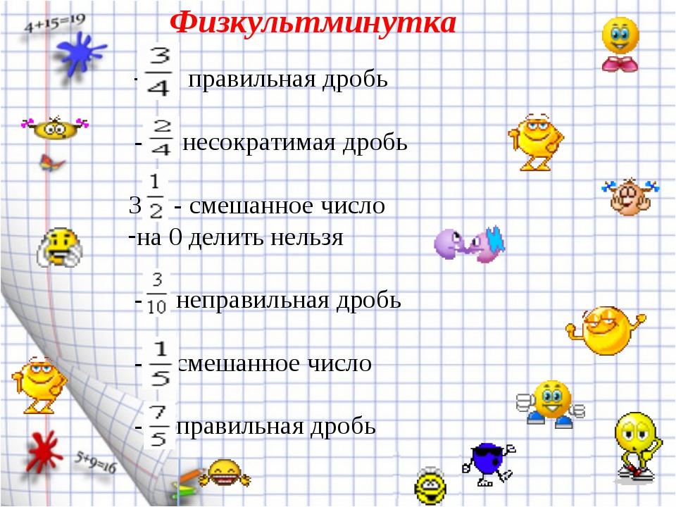 - правильная дробь - несократимая дробь 3  - смешанное число на 0 делить н...