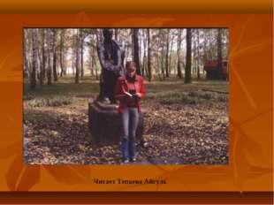 Читает Тепаева Айгуль