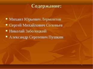 Содержание: Михаил Юрьевич Лермонтов Сергей Михайлович Соловьев Николай Забол