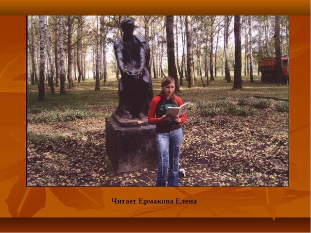 Читает Ермакова Елена