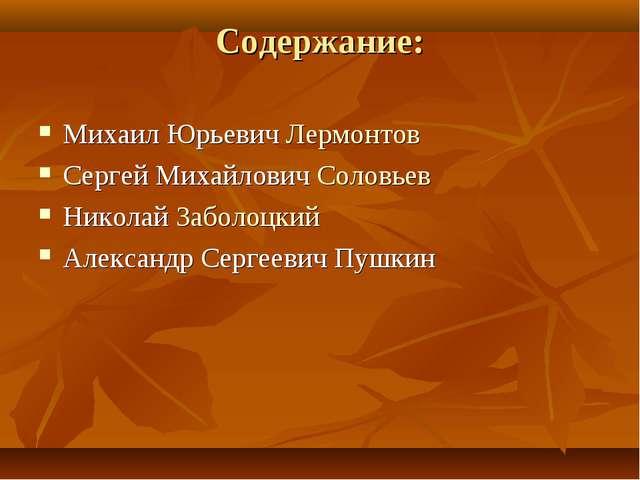 Содержание: Михаил Юрьевич Лермонтов Сергей Михайлович Соловьев Николай Забол...