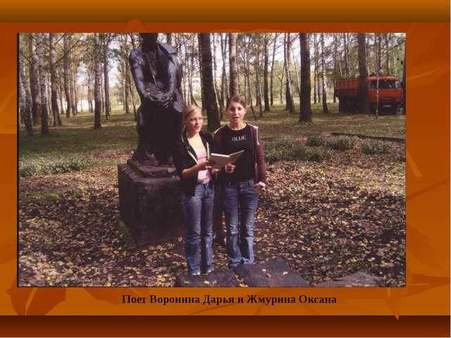 Поет Воронина Дарья и Жмурина Оксана