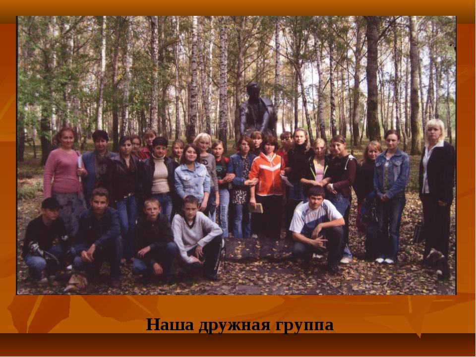 Наша дружная группа