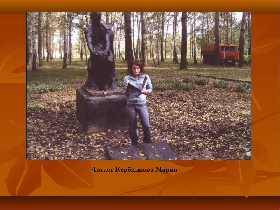 Читает Кербицкова Мария