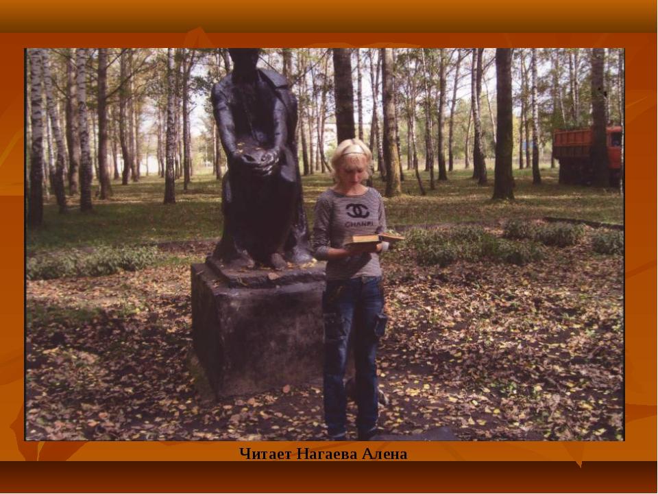 Читает Нагаева Алена