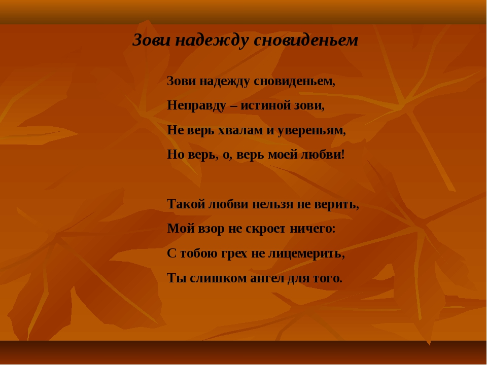 Зови надежду сновиденьем Зови надежду сновиденьем, Неправду – истиной зови,...