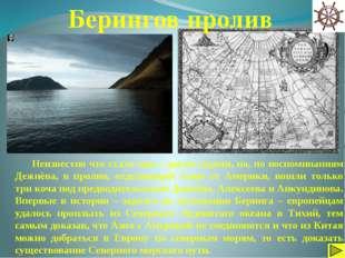 Увековечивание памяти Михаил Петрович Лазарев (3(14) ноября 1788 года, Влади